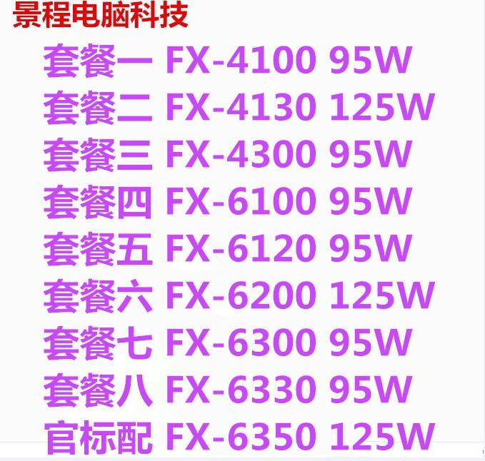 AMD FX-6100 6120 6200 6300 FX 4100 4300散片推土機AM3+ cpu