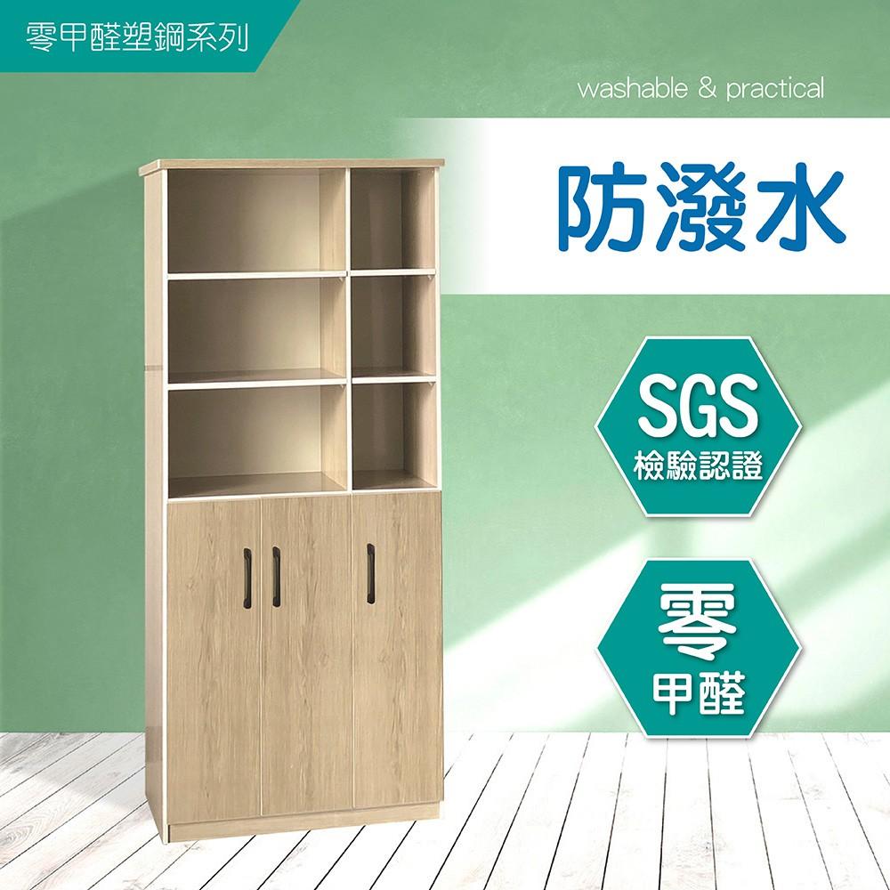 IHouse-SGS 八門開放式置物塑鋼鞋櫃 寬163深42高180cm