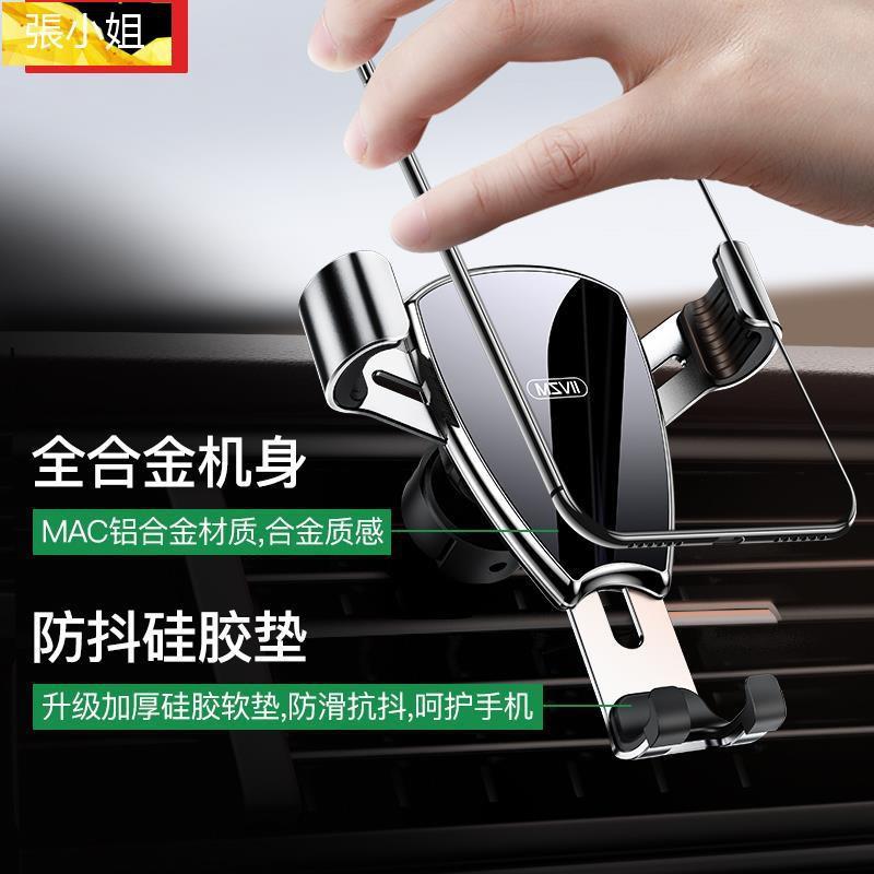 【現貨】۩車載手機架汽車支架車用導航小車上支撐架子車內出風口固定多功能張小姐