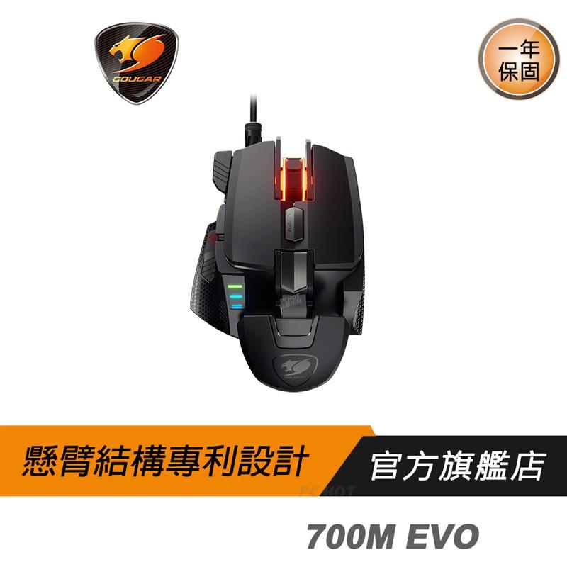 Cougar 美洲獅 700M EVO 電競滑鼠 PMW3389/16000DPI/重量可調/懸臂結構/8個可編程按鍵