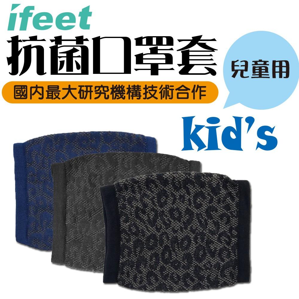 ifeet-抗菌口罩套-豹紋狀兒童口罩-台灣製造-國內最大研究機構技術合作