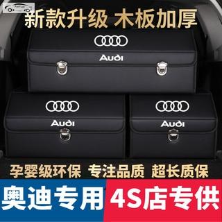 奧迪後備箱儲物箱A1 A3 A4 A5 A6 A7 Q3 Q5 Q7收納箱儲物盒汽車內飾用品 置物箱 整理箱 尾箱置物