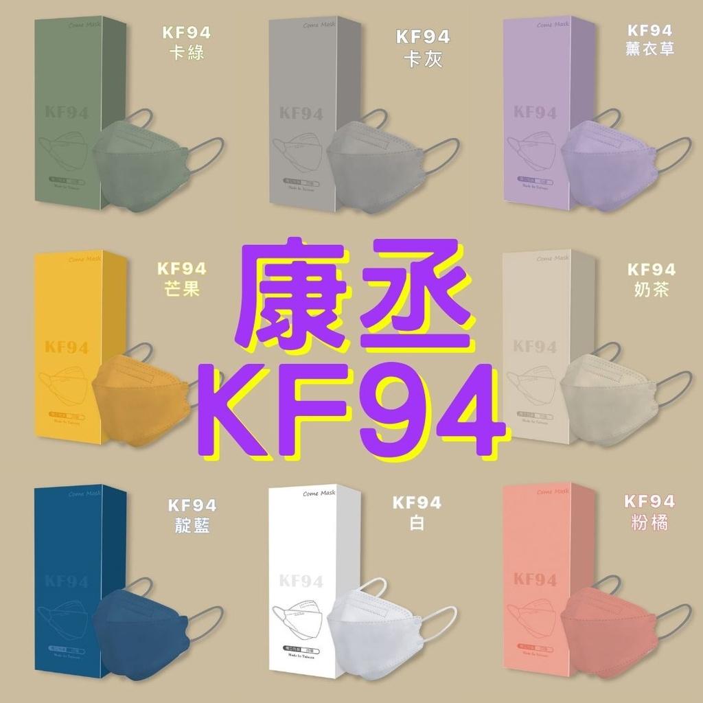 現貨!康丞KF94 4D立體醫用口罩 雙層熔噴布 第一等級4層醫療防護 MIT台灣製造獨立包裝