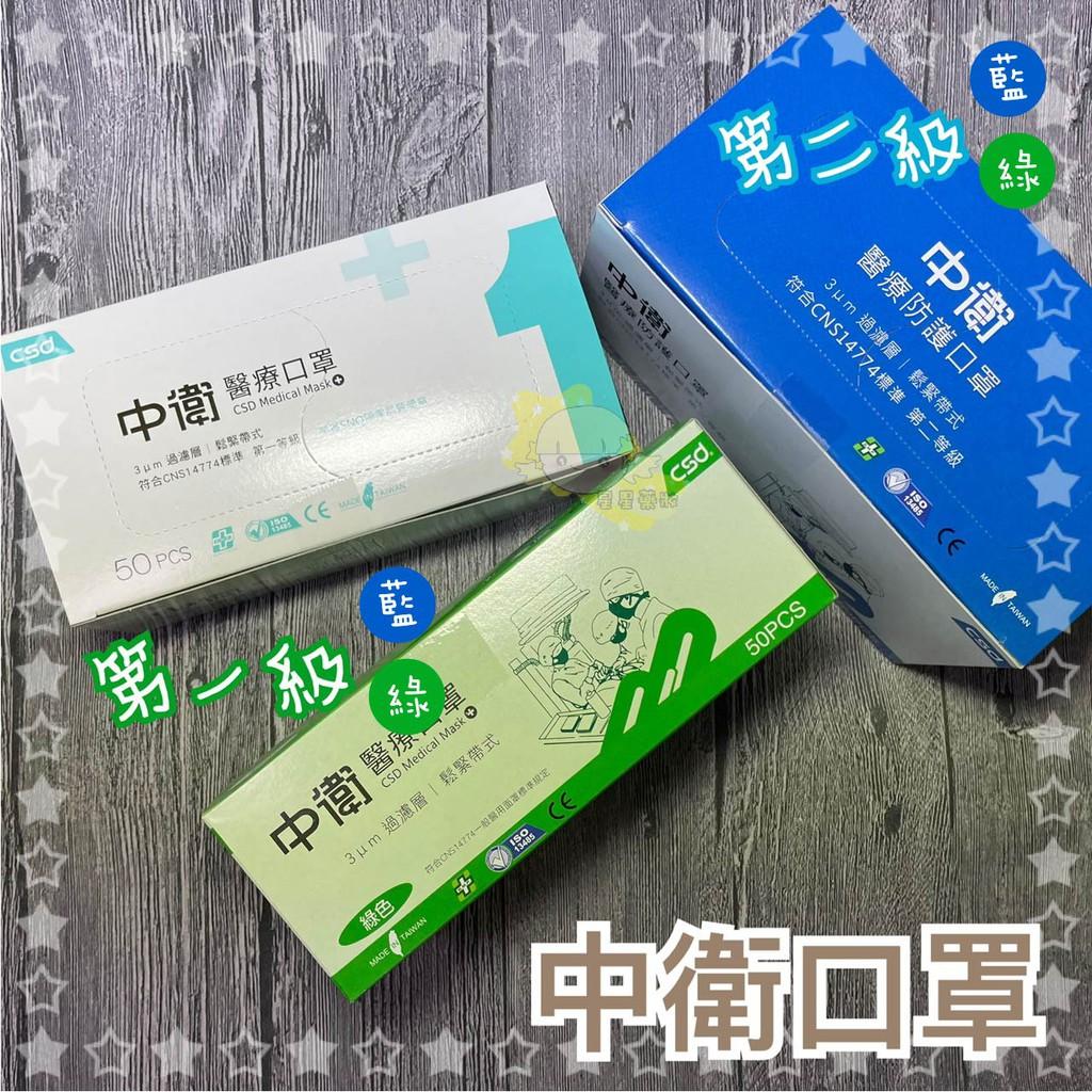 {中衛}  ※醫療口罩※ 素色※藍色※綠色※MD雙鋼印※成人平面※台灣製造※