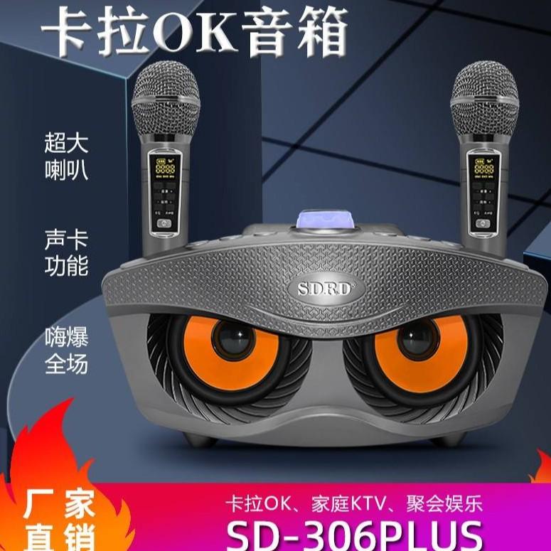 【限時特賣】現貨 新升級 SD306 Plus 麥克風 音箱喇叭 家庭KTV 無線麥克風 K歌寶 藍牙KTV 藍牙喇叭
