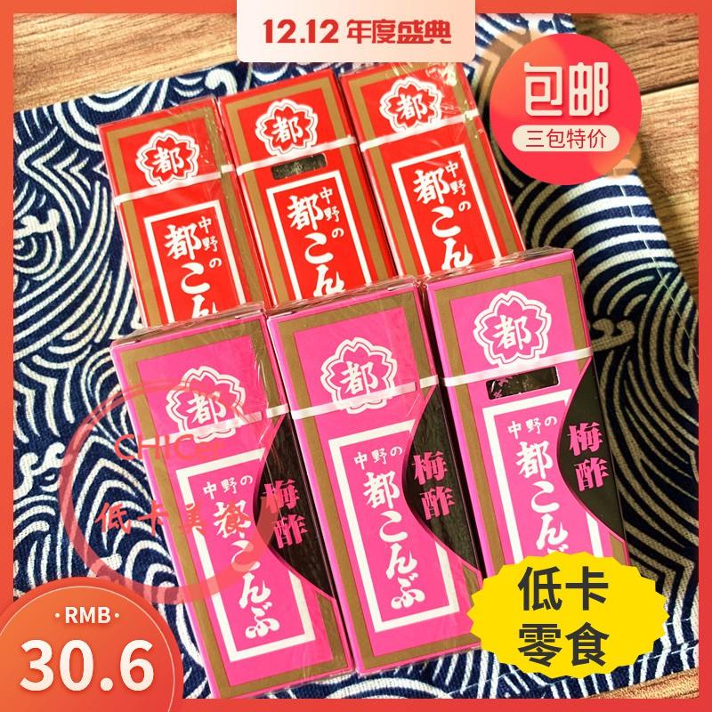 【满299发货】包郵日本銀魂神樂同款零食低卡中野醋昆布海帶梅子味15g3包組合