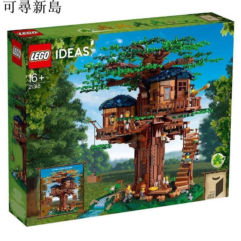 【好物推薦】正品保障樂高(LEGO)積木 Ideas系列 Ideas系列 樹屋 21318
