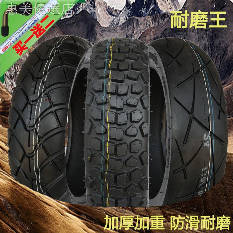 正品✔120/130/60-70-90-10-12-13寸電動摩托車輪胎路虎越野防滑真空胎1