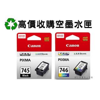 【靚彩空匣回收】CANON PG-745/ CL-746/ PG-745XL/ CL-746XL 使用完空墨水匣高價回收 屏東縣