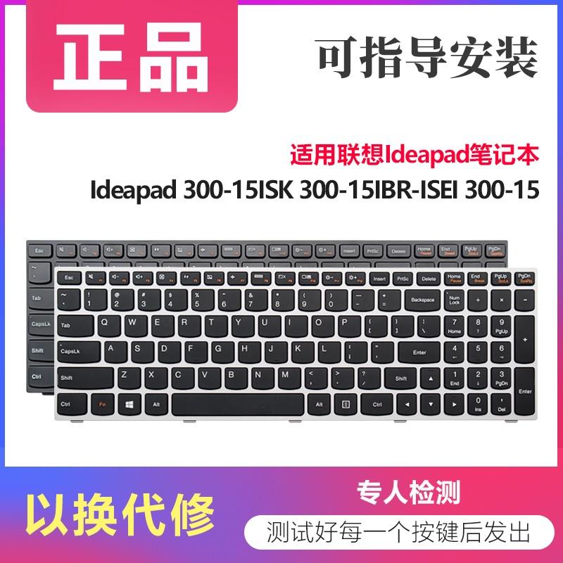 全場熱賣聯想Ideapad 300-15ISK 300-15IBR-ISEI G50-70 Y50C筆記本鍵盤