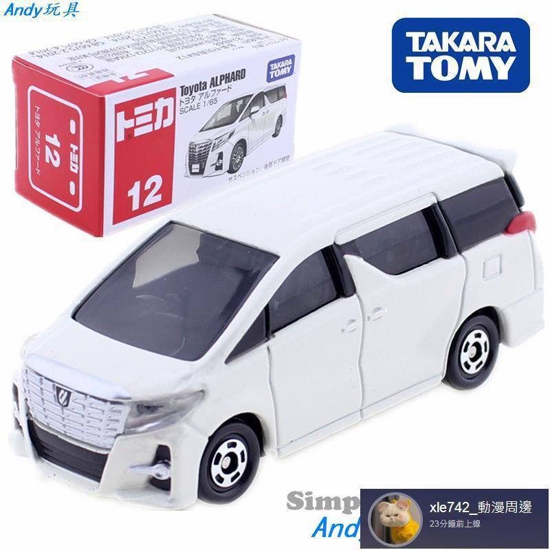 TOMY多美卡合金汽車模型TOMICA 12號TOYOTA豐田MPV埃爾法ALPHARD玩具 兒童益智玩具 生日禮物