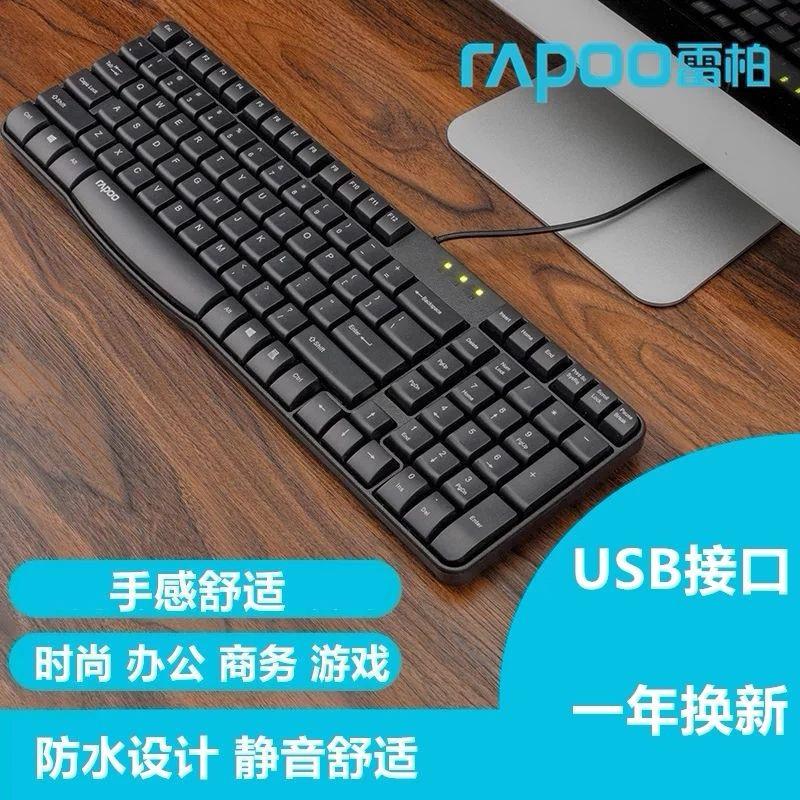 現貨雷柏k130鍵盤 有線usb臺式機筆記本外接鍵盤靜音放松舒適即插即用