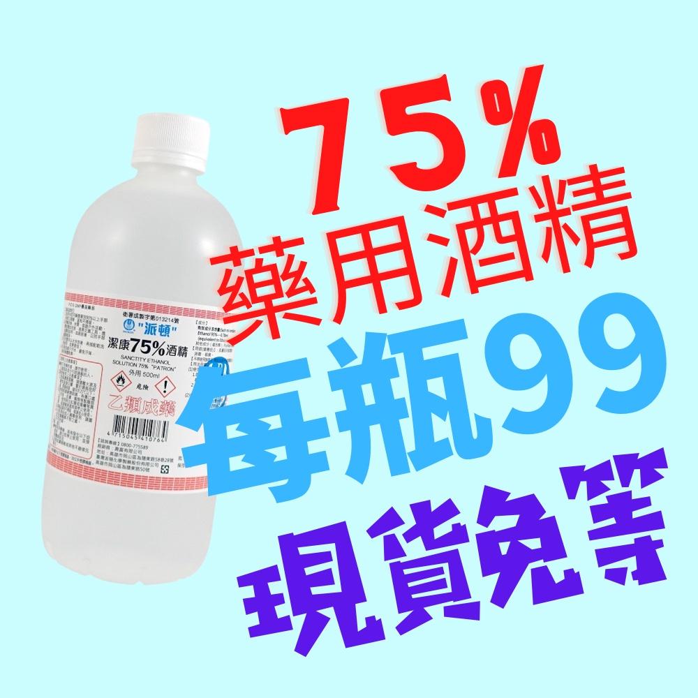 現貨免等~派頓 潔康酒精75% 500ml超取最多8瓶