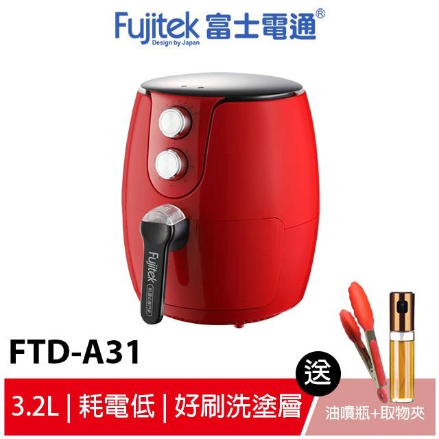 Fujitek富士電通 3.2L大容量智慧型氣炸鍋 FTD-A31 紅色 【贈100ml噴油瓶+夾子】
