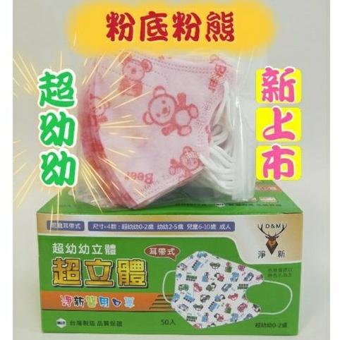 👶新上市👶淨新醫用3D超幼幼耳帶式口罩/無壓條/現貨供應/50入/盒裝