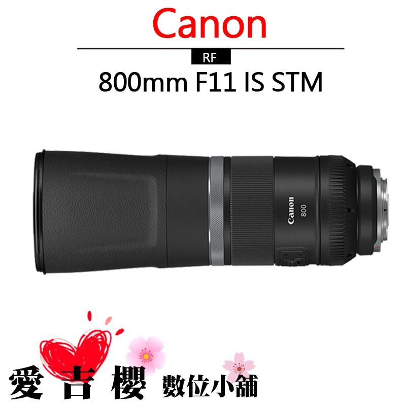 Canon RF 800mm F11 IS STM 公司貨 新鏡 超望遠定焦 佳能 RF