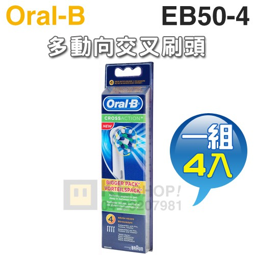 Oral-B 歐樂B EB50-4 多動向交叉刷頭 (4入)