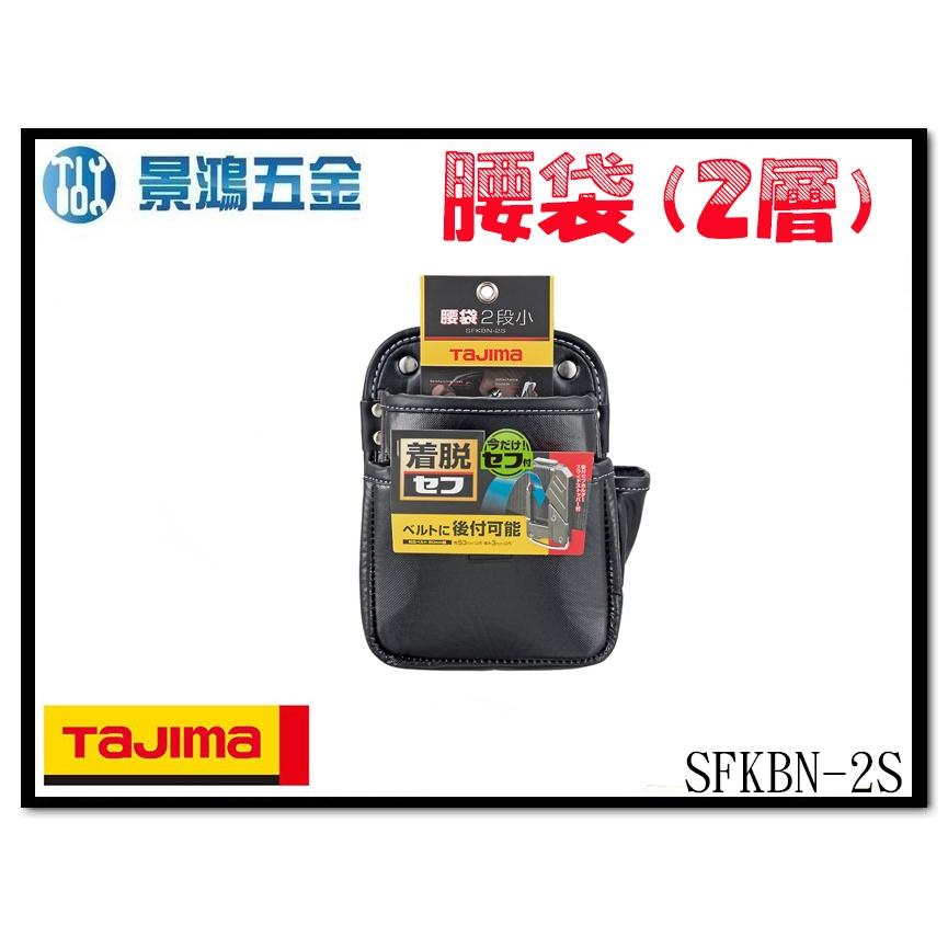 宜昌(景鴻) 公司貨 日本 TAJIMA田島 快扣式工具包 (小) 2層 腰帶 手工具 安全掛勾 SFKBN-2S 含稅