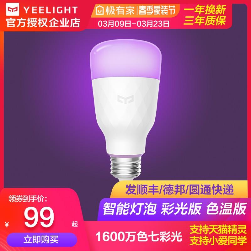 小米Yeelight智能燈泡E27螺口WIFI無線手機APP遙控LED臺燈七彩光
