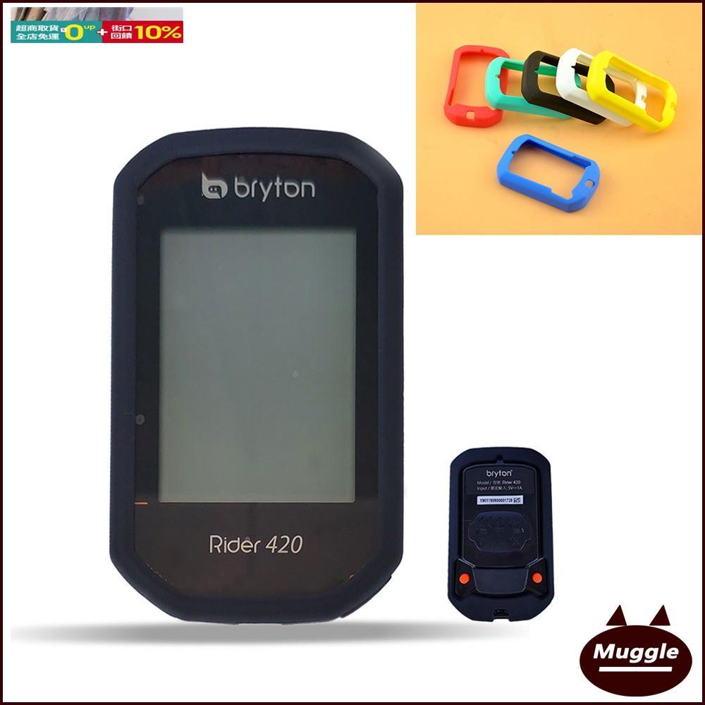 【送保護貼】Bryton Rider 320 420自行車碼錶保護套 果凍套 R320 R420自行車碼表套 防摔殼軟殼