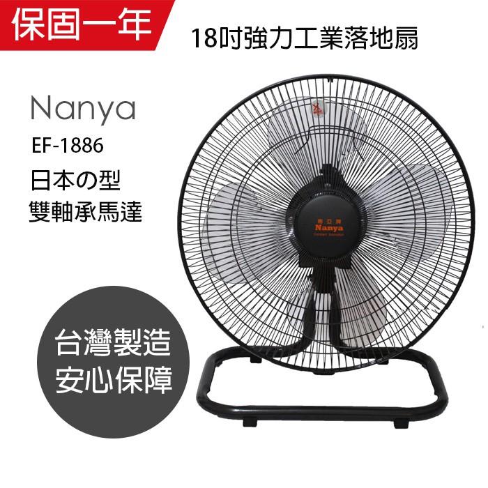 南亞 18吋強力工業桌扇 EF-1886(雙軸承工業馬達)涼風扇 風量大 電扇 立扇 桌扇 工業扇 夏天必備