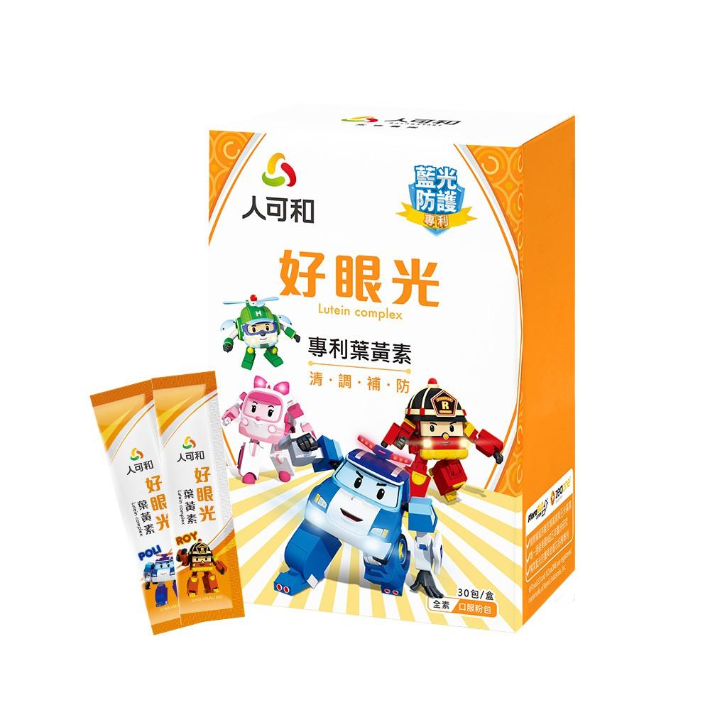 【人可和】好眼光葉黃素-波力限定版(6包/盒)