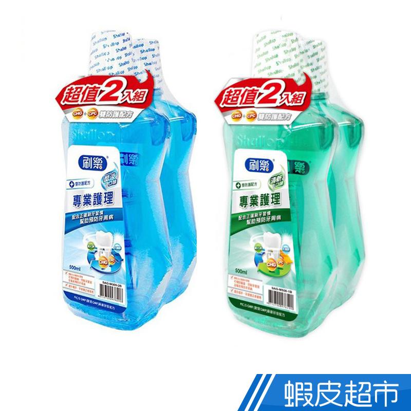 刷樂 Shallop 專業護理漱口水 500ml 超值2入組 清新/酷涼 雙防護配方 溫和 現貨 蝦皮直送