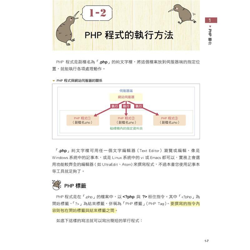 PHP網頁程式設計「超」入門[95折]11100864751