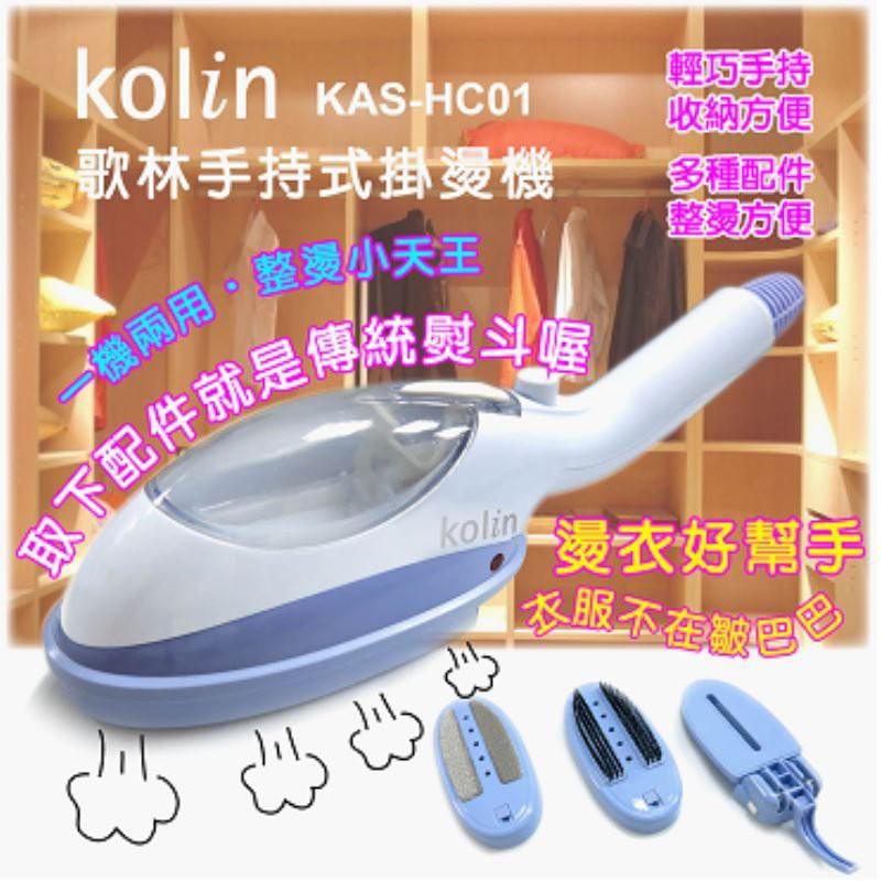 福利品 Kolin 歌林 手持式掛燙機 KAS-HC01