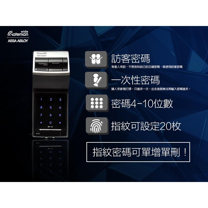 【台北鎖王】[台灣新代理商公司貨] Gateman WF20 指紋/密碼/電子鎖