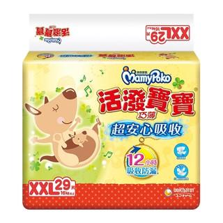 ''現貨''  箱購滿意寶寶 活潑寶寶 紙尿褲 尿布 黏貼型 L/ XL/ XXL 臺南市