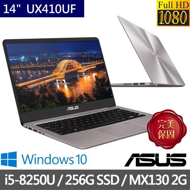《e筆電》SUS 華碩 UX410UF-0121A8250U 石英灰 (e筆電有店面) UX410UF UX410
