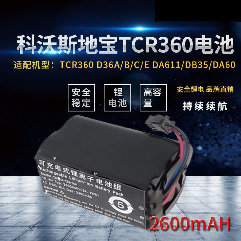 適用於科沃斯掃地機器人配件TCR360 D36A/B/C/E DA611 DB35 DA60鋰電池
