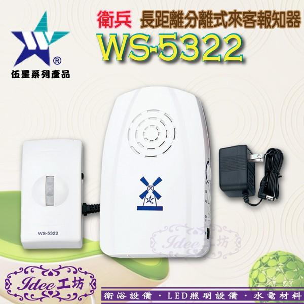 伍星 長距離分離式來客報知器 WS-5322 來客迎賓機 16首可循環或固定 -【Idee 工坊】另有售 WS-5213