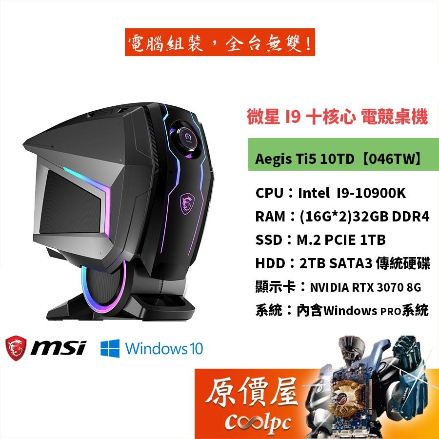 MSI微星 MEG Aegis Ti5 10TD【046TW】I9-10900K/RTX3070/電競/主機/原價屋