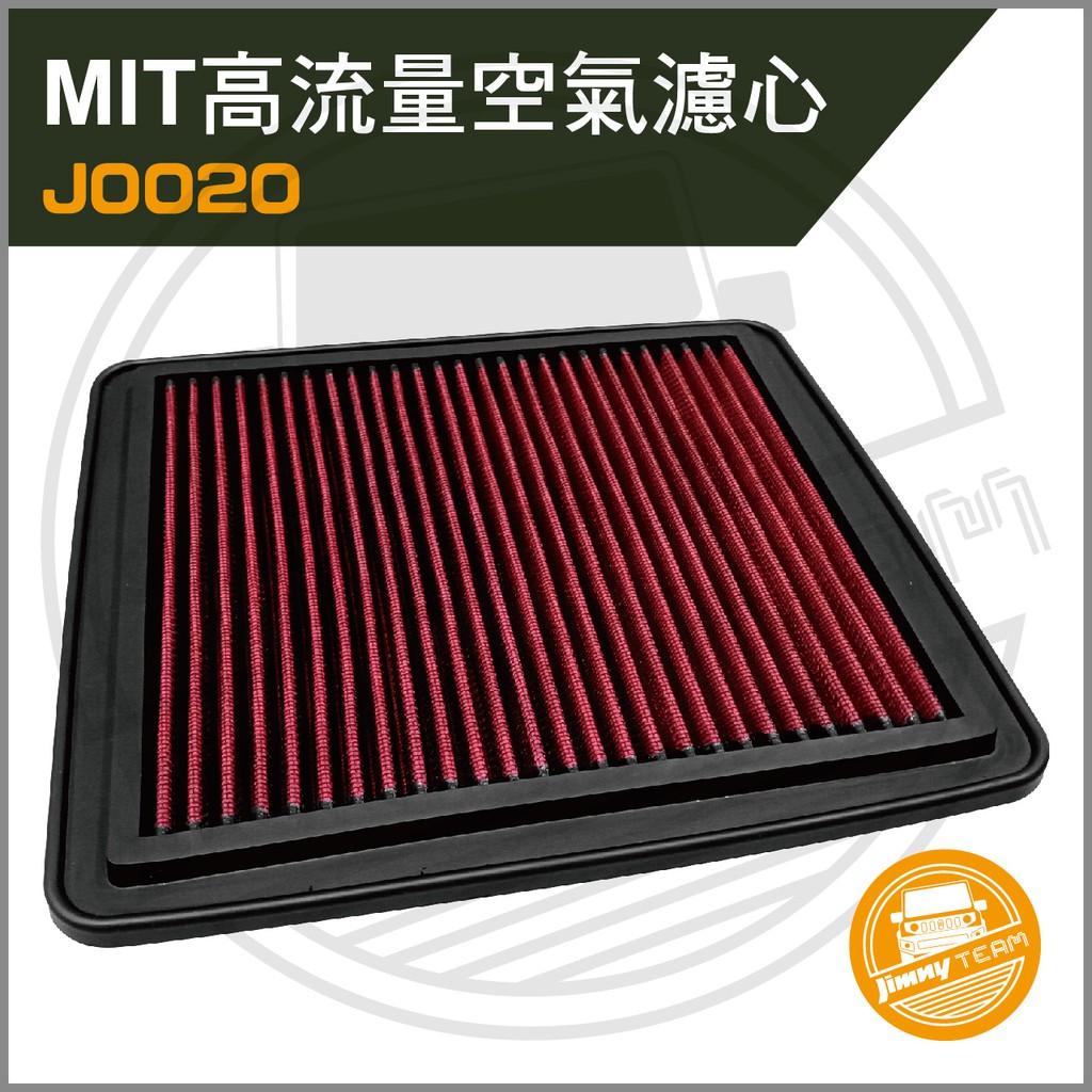 Jimny JB74 MIT高流量空氣濾心(現貨) 濾芯 SUZUKI 鈴木 吉米 吉姆尼