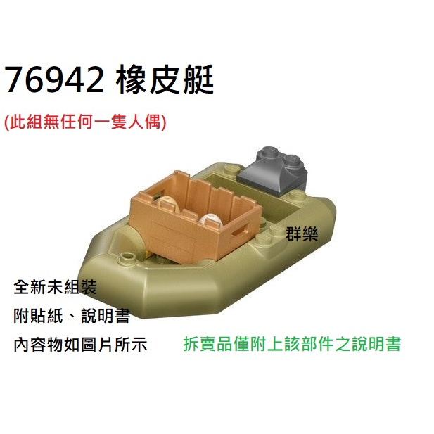 【群樂】LEGO 76942 拆賣 橡皮艇 現貨不用等