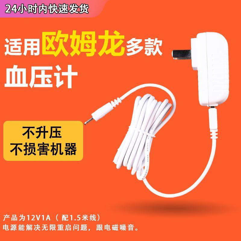 魅西歐通用omron歐姆龍電源適配器6V電子血壓機計充電器源線測量儀配件