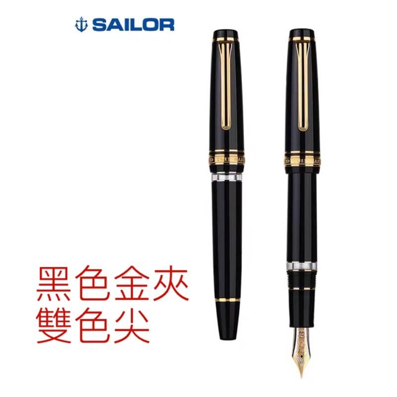 SAILOR 寫樂 PROFESSIONALGEAR 3926 兩倍大容量活塞 平頂 21K金尖雙色 鋼筆