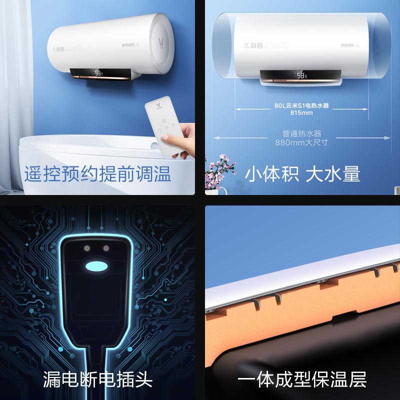 【浴室#經典】VIOMI/雲米VEW5013電熱水器小型家用速熱60 50L升儲水式衛生間S1