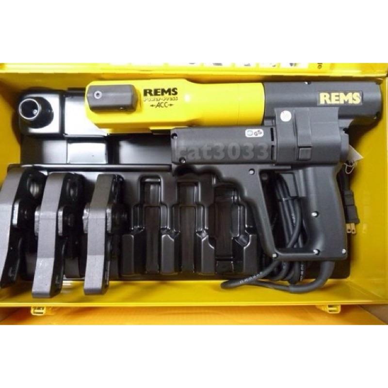 全新德國 REMS 電動油壓式 槍型壓接機/白鐵管壓接用 《ACC全自動壓接機》