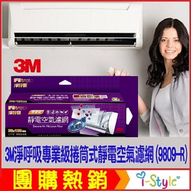 (台灣快速出貨) 3M淨呼吸專業級捲筒式靜電空氣濾網 9809-R【AF05016】i-Style居家生活
