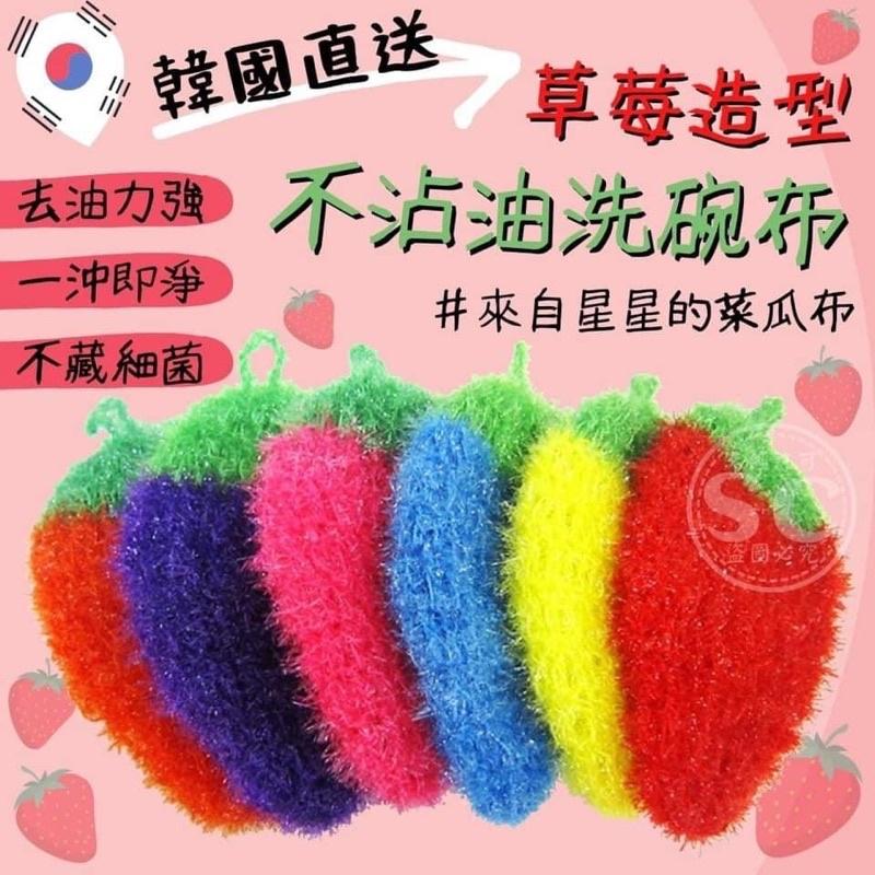 草莓造型🍓不沾油洗碗布-韓國直送🇰🇷