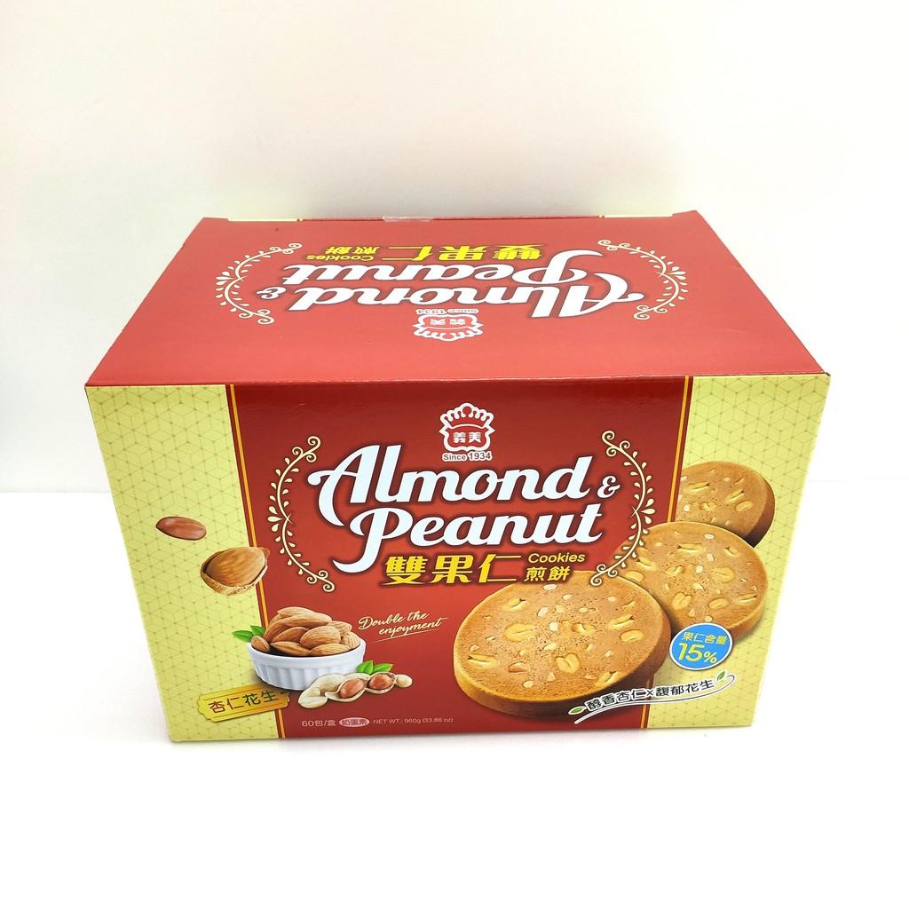 I-MEI 義美 PEANUT ALMOND COOKIES 雙果仁煎餅共960公克 CA127235
