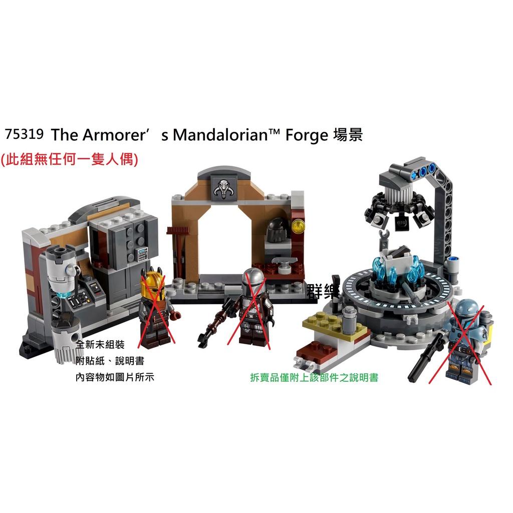 【群樂】LEGO 75319 拆賣 Mandalorian Starfighter™ 載具 現貨不用等