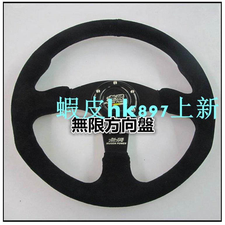滿199發 mugen無限新350mm方向盤 汽車改裝方向盤 磨砂皮黑色無限方向盤 K6 K8 喜美 CIVIC8 FI