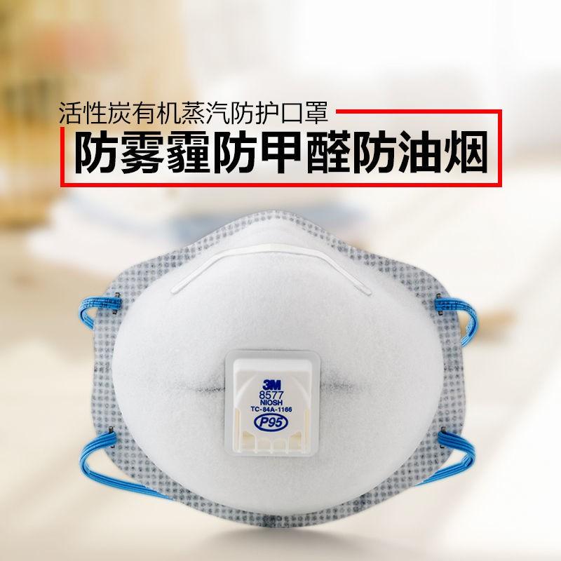 ❤3M 8576防毒口罩P95實驗室工業粉塵防裝修異味8577防塵霧霾口鼻罩❤339