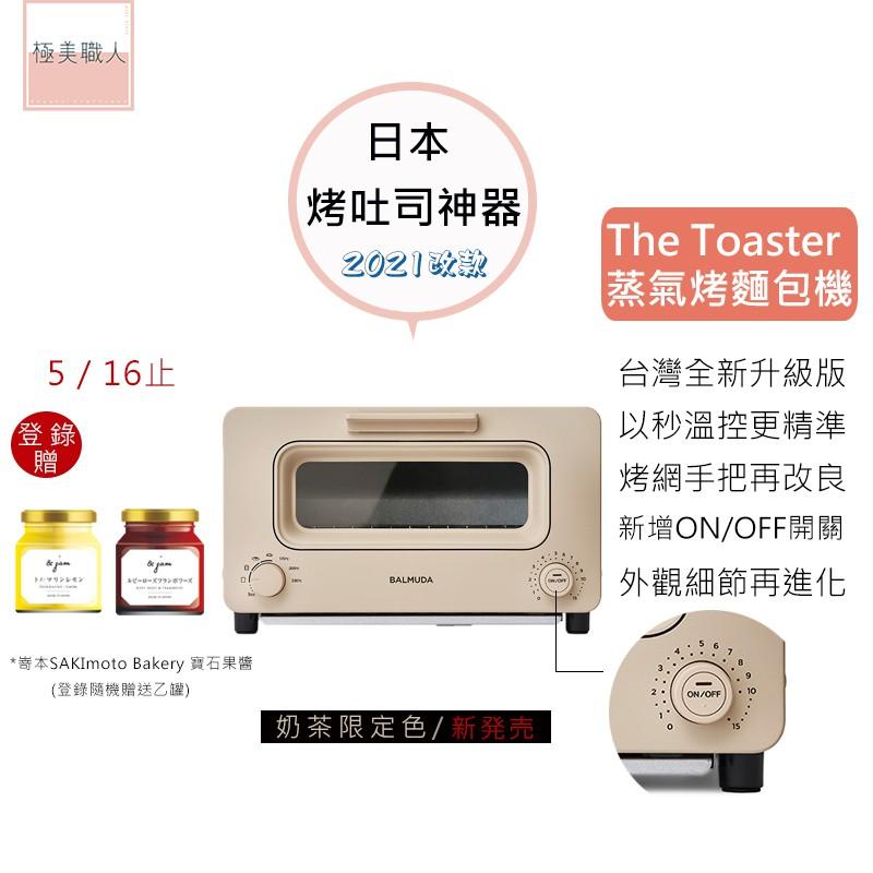 【BALMUDA】日本蒸氣烤麵包機 The Toaster K05C 電烤箱 烤吐司機 烤吐司神器 烘培 百慕達 公司貨