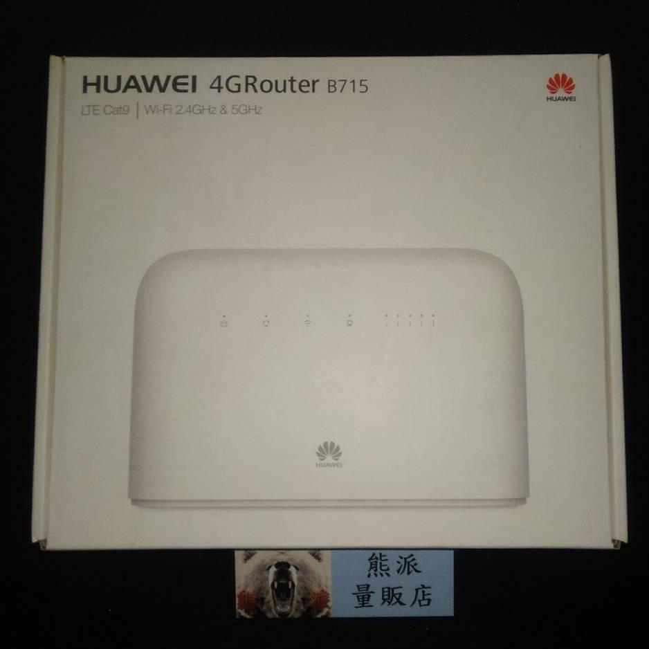 【熊派量販店】HUAWEI 華為4G分享器 B715 中文介面 可插電信4G卡 3CA 高速暢通快感!