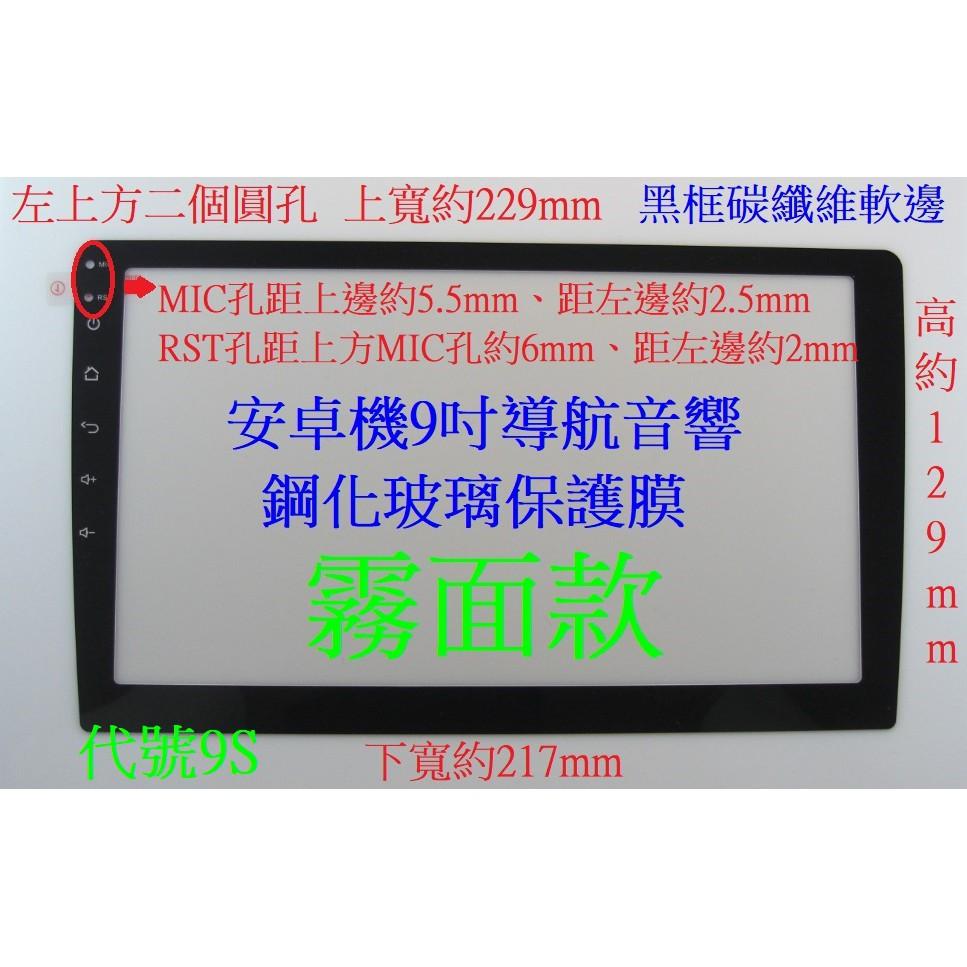 黑框滿版霧面車用安卓機9吋、10吋、10.1吋、10.2吋鋼化玻璃保護貼 JHY 飛鳥 車機觸控瑩幕 防反光抗藍光鋼化膜